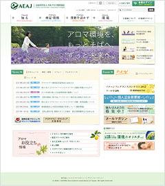 公益社団法人日本アロマ環境協会(AEAJ)