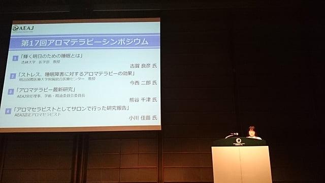 第17回アロマテラピーシンポジューム(東京国際フォーラム)「アロマセラピストとしてサロンで行った研究報告」研究発表:校長小川講演