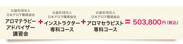 アロマテラピーアドバイザー講習会+インストラクター専科コース+アロマセラピスト専科コース=¥503,800(税込)