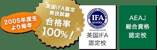 英国IFA認定校・AEAJ総合資格認定校