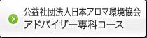公益社団法人日本アロマ環境協会アドバイザー専科コース