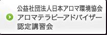 公益社団法人日本アロマ環境協会アロマテラピーアドバイザー認定講習会