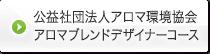 公益社団法人日本アロマ環境協会アロマブレンドデザイナーコース