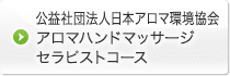公益社団法人日本アロマ環境協会アロマハンドマッサージセラピストコース