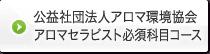 公益社団法人日本アロマ環境協会 アロマセラピスト必須科目コース