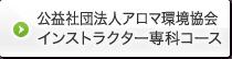 公益社団法人日本アロマ環境協会 インストラクター専科コース