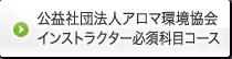 公益社団法人日本アロマ環境協会 インストラクター必須科目コース
