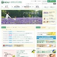 (公社)日本アロマ環境協会