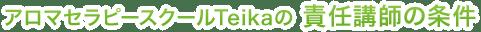 アロマセラピースクールTeikaの責任講師の条件